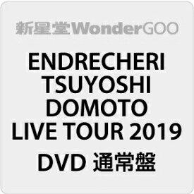 【先着特典付】ENDRECHERI/ENDRECHERI TSUYOSHI DOMOTO LIVE 2019<DVD>(通常盤)[Z-10402]20210127