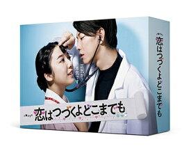 恋はつづくよどこまでも DVDBOX<DVD>20200722