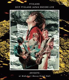 ■■FTISLAND/2019 FTISLAND JAPAN ENCORE LIVE -ARIGATO- at Makuhari Messe Event Hall<Blu-ray>20200624