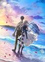 【オリジナル特典付】劇場版 ヴァイオレット・エヴァーガーデン<Blu-ray>(特別版)[Z-11125]20210804