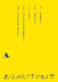 【先着特典付】20th Century/TWENTIETH TRIANGLE TOUR vol.2 カノトイハナサガモノラ<Blu-ray>(初回盤)[Z-9046]20200318
