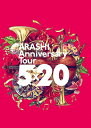 嵐/ARASHI Anniversary Tour 5×20<2DVD>(通常盤DVD)20200930