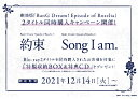 Roselia/劇場版「BanG Dream! Episode of Roselia I : 約束」&劇場版「BanG Dream! Episode of Roselia II : Song I a…