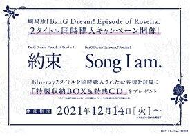 Roselia/劇場版「BanG Dream! Episode of Roselia I : 約束」&劇場版「BanG Dream! Episode of Roselia II : Song I am.」<2タイトルまとめ>(初回生産限定(2商品))[Z-12149・Z-12150・Z-12244・Z-12245] 20211215