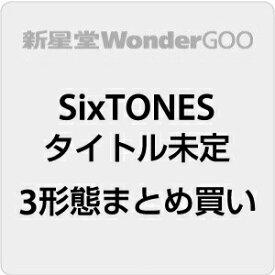 【先着特典付】SixTONES/タイトル未定<CD>(3形態まとめ)[Z-9213]20200603