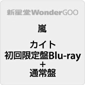 ●嵐/カイト<CD+Blu-ray>(2形態まとめ)20200729
