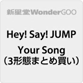 ●【先着特典付】Hey! Say! JUMP/Your Song<CD>(3形態まとめ)[Z-9674・9675・9676]20200930