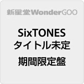 【先着特典付】SixTONES/タイトル未定<CD+DVD>(期間限定盤)[Z-9213]20200603