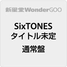 【先着特典付】SixTONES/タイトル未定<CD>(通常盤/初回仕様)[Z-9213]20200603