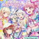 【3タイトル連動購入&オリジナル特典付】Pastel*Palettes/ゆめゆめグラデーション<CD>[Z-9658]20200930