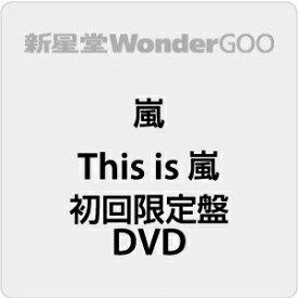 ●嵐/This is 嵐<2CD+DVD>(初回限定盤DVD)20201103