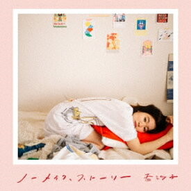 ■■杏沙子/ノーメイク、ストーリー<2CD>(初回限定盤)20200708