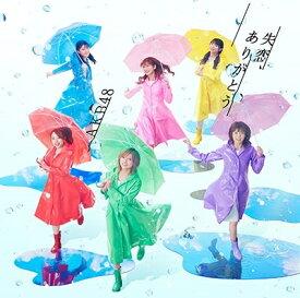 ■■AKB48/失恋、ありがとう<CD+DVD>(Type B 通常盤)20200318