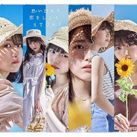 【オリジナル特典付】STU48/思い出せる恋をしよう<CD+DVD>(Type A 通常盤)[Z-9205・9683]20200902