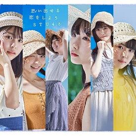 【オリジナル特典付】STU48/思い出せる恋をしよう<CD+DVD>(Type B 通常盤)[Z-9488・9683]20200902