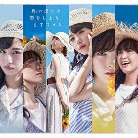 【オリジナル特典付】STU48/思い出せる恋をしよう<CD+DVD>(Type A 初回限定盤)[Z-9205・9683]20200902