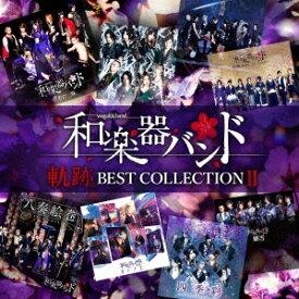 【先着特典付】和楽器バンド/軌跡 BEST COLLECTION <2CD>[Z-9103]20200325