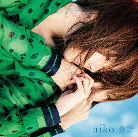■■aiko/青空<CD>()20200226
