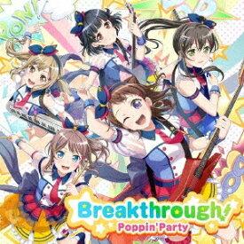 ◆◆【3タイトル連動購入&オリジナル特典付】Poppin'Party/Breakthrough!<CD>(通常盤)[Z-9282]20200624