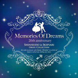 Memories Of Dreams 20th anniversary 〜SHINSEIDO in IKSPIARI ORGEL COLLECTION〜<CD>20200707