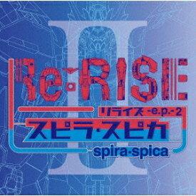 【オリジナル特典付】スピラ・スピカ/Re:RISE -e.p.- 2<CD>(通常盤)[Z-9631]20200805
