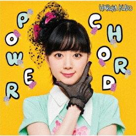 【オリジナル特典付】工藤晴香/POWER CHORD<CD>(Type-A)[Z-9646]20201007