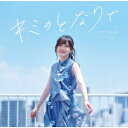 【オリジナル特典付】鬼頭明里/キミのとなりで<CD+Blu-ray>(初回限定盤)[Z-9685]20201028