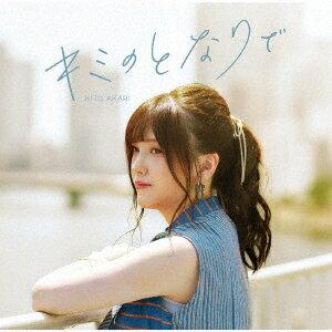 ■■鬼頭明里/キミのとなりで<CD>(通常盤)20201028
