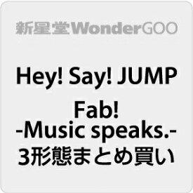 ●Hey! Say! JUMP/Fab! -Music speaks.-<CD>(3形態まとめ)20201216