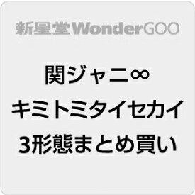 ●関ジャニ∞/キミトミタイセカイ<CD>(3形態まとめ)20210210