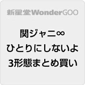 【先着特典付】関ジャニ∞/ひとりにしないよ<CD>(3形態まとめ)[Z-11305]20210623
