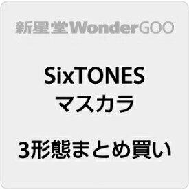 【先着特典付】SixTONES/マスカラ<CD>(3形態まとめ)[Z-11540]20210811