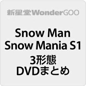 【先着特典付】Snow Man/Snow Mania S1<CD+DVD>(3形態まとめ DVD盤)[Z-11912・11913・11914]20210929