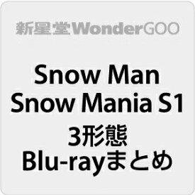 【先着特典付】Snow Man/Snow Mania S1<CD+Blu-ray>(3形態まとめ Blu-ray盤)[Z-11912・11913・11914]20210929