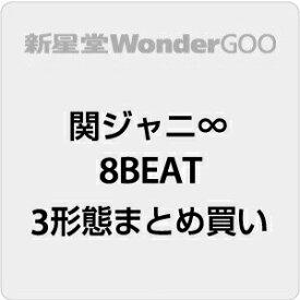 関ジャニ∞/8BEAT<CD>(3形態まとめ)20211117