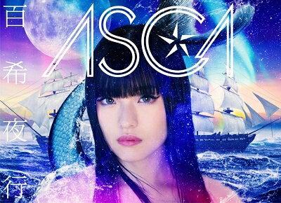 ■■ASCA/百希夜行<CD+Blu-ray+Photobook>(完全生産限定盤)20210127