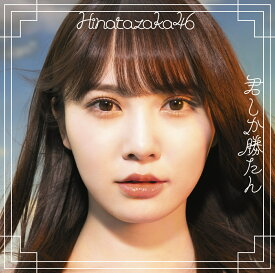 ■■日向坂46/君しか勝たん<CD+Blu-ray>(TYPE-A)20210526