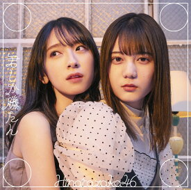 ■■日向坂46/君しか勝たん<CD+Blu-ray>(TYPE-B)20210526