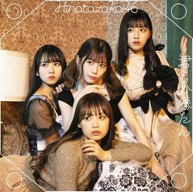 ■■日向坂46/君しか勝たん<CD>(通常盤)20210526