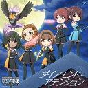 【オリジナル特典付】V.A./THE IDOLM@STER CINDERELLA GIRLS LITTLE STARS EXTRA! ダイアモンド・アテンション<CD>…
