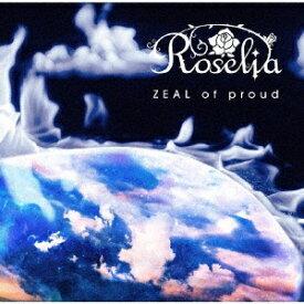 【オリジナル&先着特典】Roselia/ZEAL of proud<CD>(通常盤)[Z-10284・10523]20210120