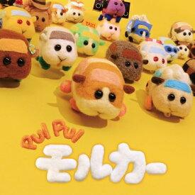 【先着特典付】小鷲翔太/PUI PUIモルカーオリジナルサウンドトラックアルバム<CD>[Z-11326]20210616