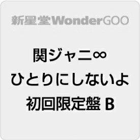 関ジャニ∞/ひとりにしないよ<CD+DVD>(初回限定盤 B)20210623