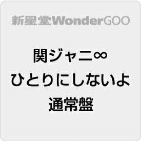 【先着特典付】関ジャニ∞/ひとりにしないよ<CD>(通常盤)[Z-11305]20210623