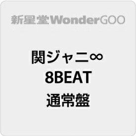 関ジャニ∞/8BEAT<CD>(通常盤)20211117