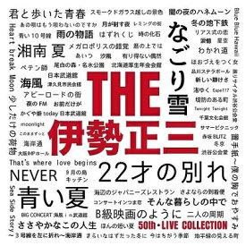 【オリジナル特典付】伊勢正三/THE 伊勢正三<CD>[Z-11860・11861]20210922