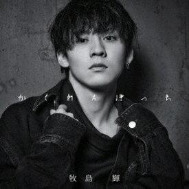 ■■牧島輝/かくれんぼっち<CD+DVD>(MV収録盤)20210224