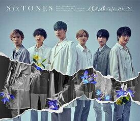 ■■SixTONES/僕が僕じゃないみたいだ<CD+DVD>(初回盤B)20210217