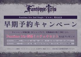 Fantome Iris/ピエロ<CD+Blu-ray>(Blu-ray付限定生産盤)[Z-12242][Z-12243]20211222
