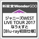 ●ジャニーズWEST/ジャニーズ WEST LIVE TOUR 2017 なうぇすと<2Blu-ray>(初回仕様)20171025